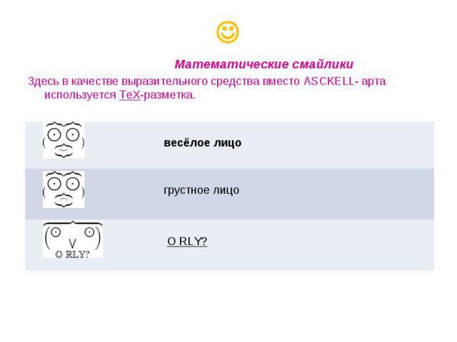 Математические смайликиЗдесь в качестве выразительного средства вместо ASCKELL- арта используется TeX-разметка.