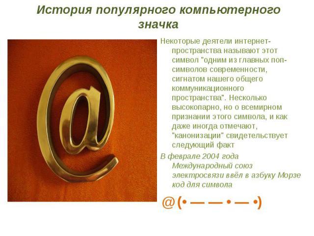 История популярного компьютерного значкаНекоторые деятели интернет-пространства называют этот символ