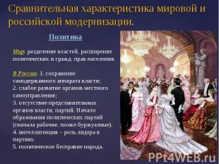 Сравнительная характеристика мировой и российской модернизации.ПолитикаМир: разд