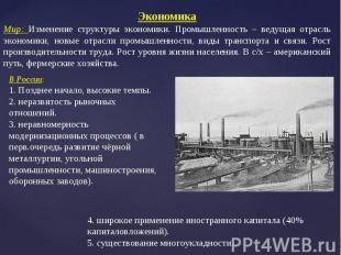 ЭкономикаМир: Изменение структуры экономики. Промышленность – ведущая отрасль эк