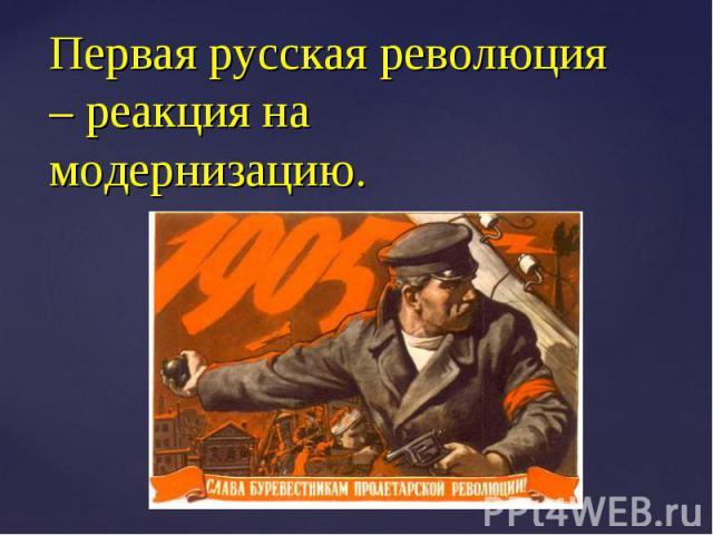 Первая русская революция – реакция на модернизацию.