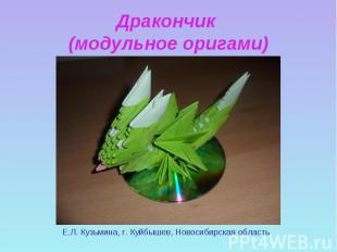 Дракончик (модульное оригами) Е.Л. Кузьмина, г. Куйбышев, Новосибирская область