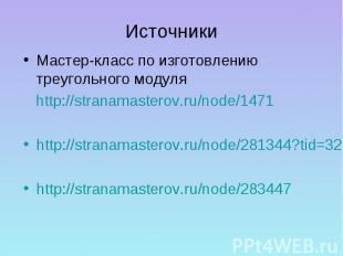 ИсточникиМастер-класс по изготовлению треугольного модуля http://stranamasterov.