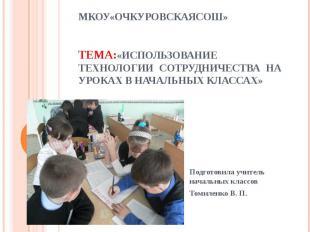 МКОУ «ОчкуровскаяСОШ» Тема:«Использование технологии сотрудничества на уроках в