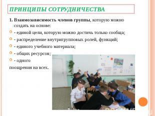 Принципы сотрудничества1. Взаимозависимость членов группы, которую можно создать
