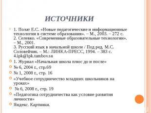 Источники1. Полат Е.С. «Новые педагогические и информационные технологии в систе