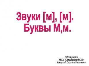 Звуки [м], [м]. Буквы М,м. Работа учителя МБОУ «Обманковская ООШ»Комаровой Светл
