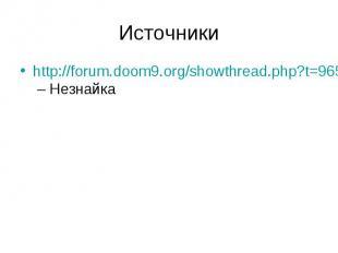 Источникиhttp://forum.doom9.org/showthread.php?t=96516 – Незнайка