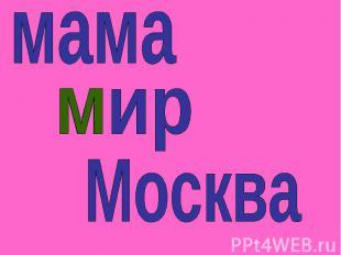 мамамирМосква