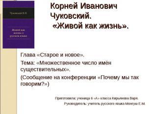 Корней Иванович Чуковский. «Живой как жизнь». Глава «Старое и новое».Тема: «Множ