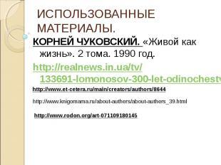 ИСПОЛЬЗОВАННЫЕ МАТЕРИАЛЫ.КОРНЕЙ ЧУКОВСКИЙ. «Живой как жизнь». 2 тома. 1990 год.h