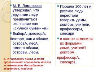 М. В. Ломоносов утверждал, что «русские люди предпочитают окончание «а» «скучной