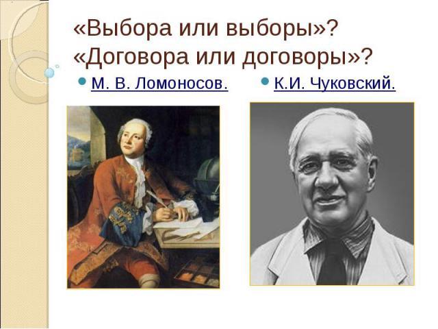 «Выбора или выборы»?«Договора или договоры»?