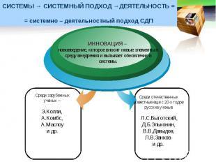 СИСТЕМЫ → СИСТЕМНЫЙ ПОДХОД →ДЕЯТЕЛЬНОСТЬ == системно – деятельностный подход СДП