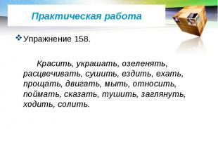 Практическая работаУпражнение 158.Красить, украшать, озеленять, расцвечивать, су