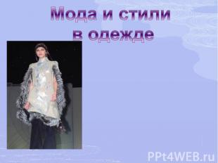Мода и стили в одежде