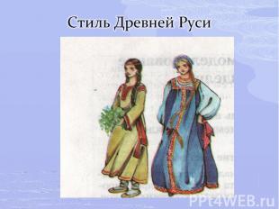 Стиль Древней Руси