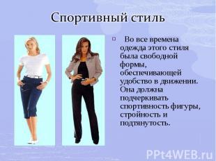 Спортивный стиль Во все времена одежда этого стиля была свободной формы, обеспеч