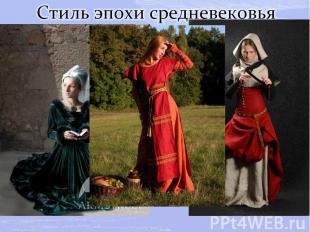Стиль эпохи средневековья