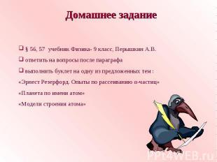 Домашнее задание § 56, 57 учебник Физика- 9 класс, Перышкин А.В. ответить на воп