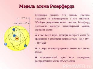 Модель атома РезерфордаРезерфорд показал, что модель Томсона находится в противо