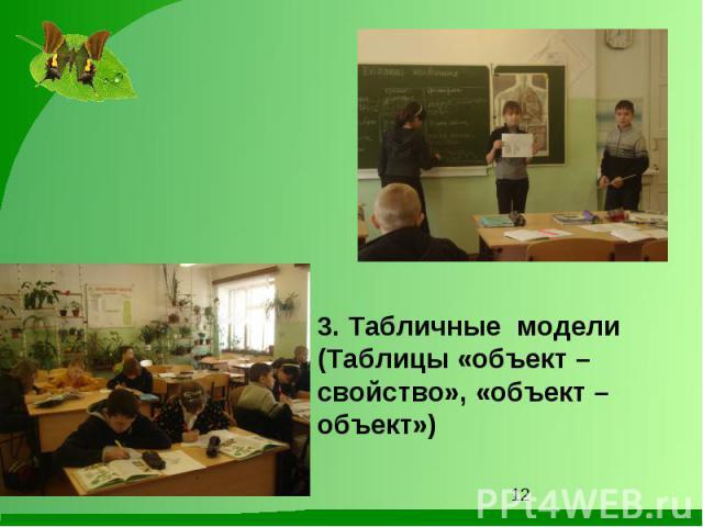 3. Табличные модели(Таблицы «объект – свойство», «объект – объект»)