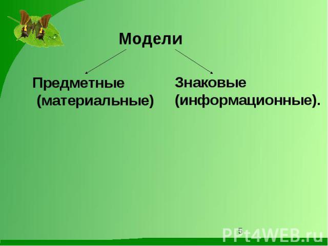 МоделиПредметные (материальные) Знаковые (информационные).