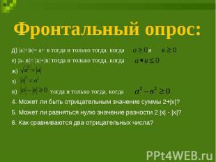 Фронтальный опрос:д) |а|+|в|= а+ в тогда и только тогда, когда и е) |а- в|= |а|+