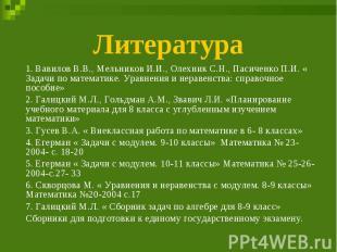 Литература1. Вавилов В.В., Мельников И.И., Олехник С.Н., Пасиченко П.И. « Задачи