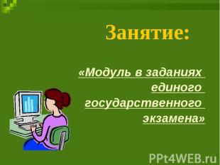 Занятие: «Модуль в заданиях единого государственного экзамена»