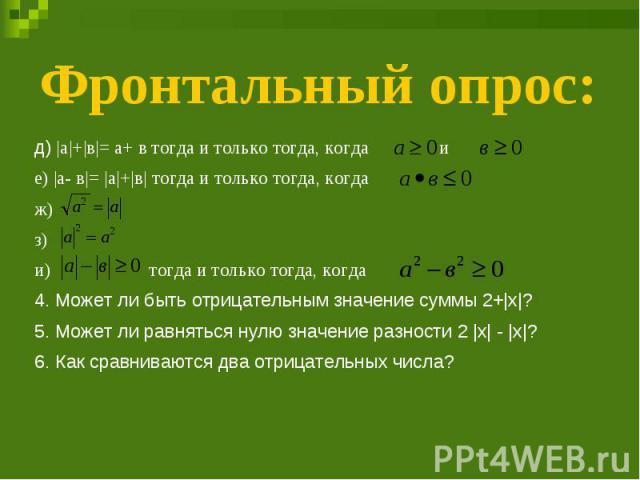 Фронтальный опрос:д) |а|+|в|= а+ в тогда и только тогда, когда и е) |а- в|= |а|+|в| тогда и только тогда, когдаж) з) и) тогда и только тогда, когда 4. Может ли быть отрицательным значение суммы 2+|х|?5. Может ли равняться нулю значение разности 2 |х…