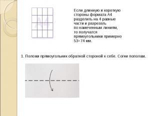 1. Положи прямоугольник обратной стороной ксебе. Согни пополам.