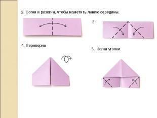 2. Согни иразогни, чтобы наметить линию середины.