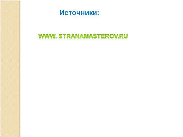 Источники:www. Stranamasterov.ru