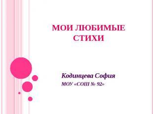 Мои любимые стихи Кодинцева София МОУ «СОШ № 92»
