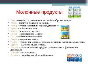 Молочные продуктыСыр - получают из заквашенного особым образом молока.Айран - на
