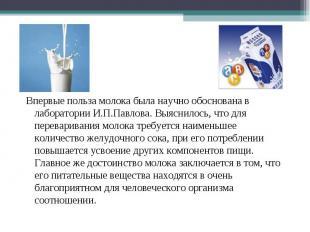 Впервые польза молока была научно обоснована в лаборатории И.П.Павлова. Выяснило
