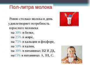 Пол-литра молока Ровно столько молока в деньудовлетворяет потребность взрослого