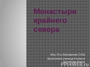 Монастыри крайнего севера Моу Усть-Бакчарская СОШ Выполнила ученица 9 класса Шул