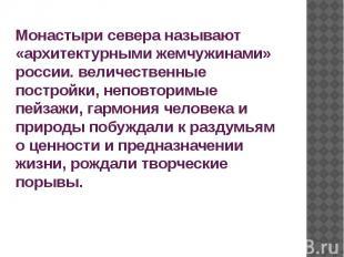 Монастыри севера называют «архитектурными жемчужинами» россии. величественные по