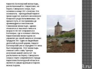 Кирилло-Белозерский монастырь, расположенный в г. Кириллове, на берегу Сиверског