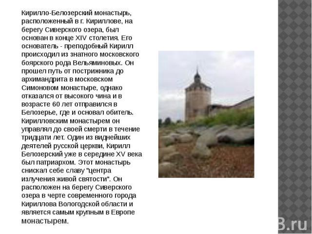 Кирилло-Белозерский монастырь, расположенный в г. Кириллове, на берегу Сиверского озера, был основан в конце XIV столетия. Его основатель - преподобный Кирилл происходил из знатного московского боярского рода Вельяминовых. Он прошел путь от пострижн…