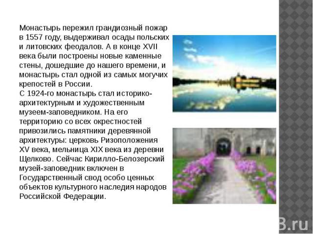 Монастырь пережил грандиозный пожар в 1557 году, выдерживал осады польских и литовских феодалов. А в конце ХVII века были построены новые каменные стены, дошедшие до нашего времени, и монастырь стал одной из самых могучих крепостей в России.С 1924-г…