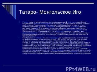 Татаро- Монгольское ИгоРусскиеземли сохранили местное княжеское правление. В12