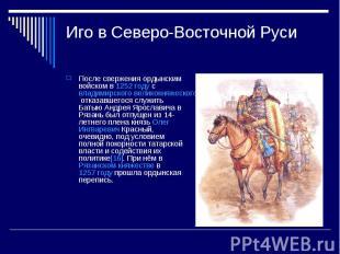 Иго в Северо-Восточной РусиПосле свержения ордынским войском в1252 годусвлади