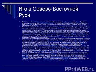 Иго в Северо-Восточной РусиВ1274 годуханЗолотой ОрдыМенгу-Тимурпослал войск