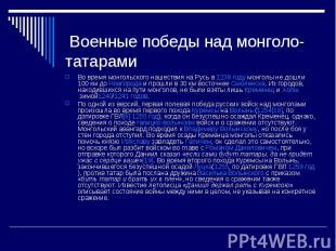 Военные победы над монголо-татарамиВо время монгольского нашествия на Русь в123