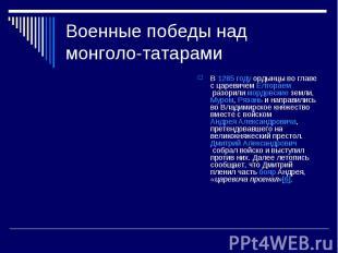 Военные победы над монголо-татарамиВ1285 годуордынцы во главе с царевичемЕлто