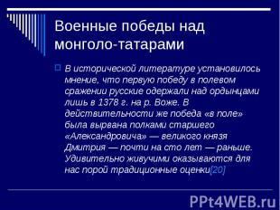 Военные победы над монголо-татарамиВ исторической литературе установилось мнение
