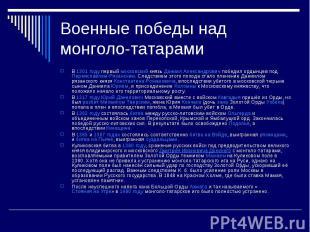 Военные победы над монголо-татарамиВ1301 годупервыймосковскийкнязьДаниил Ал